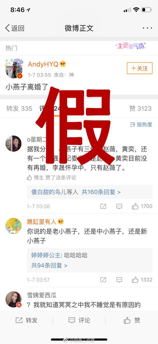趙薇工作室發聲明闢謠稱,「趙薇離婚」是虛假信息。(微博擷圖)