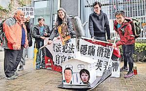 民團抗議鄭若驊知法犯法