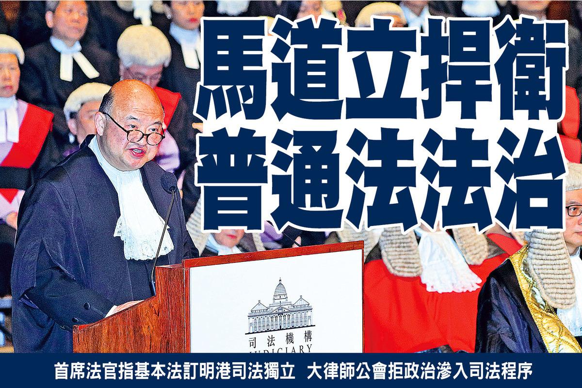 終審法院首席法官馬道立昨日在2018年法律開啟典禮致辭,強調普通法制度是香港持續成功的關鍵。(李逸/大紀元)