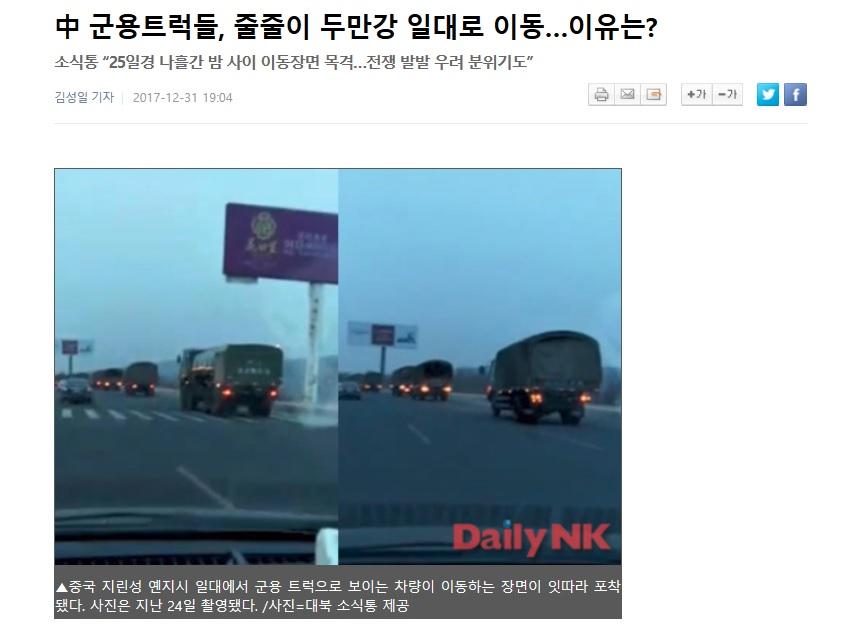 南韓「每日北韓」(Daily NK)網站報道說,數十輛中共軍用卡車在12月下旬一連數天在中朝邊境行進,極其罕見。(Daily NK網頁擷圖)