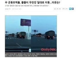 韓媒:中共軍車和士兵在中朝邊境連夜移動