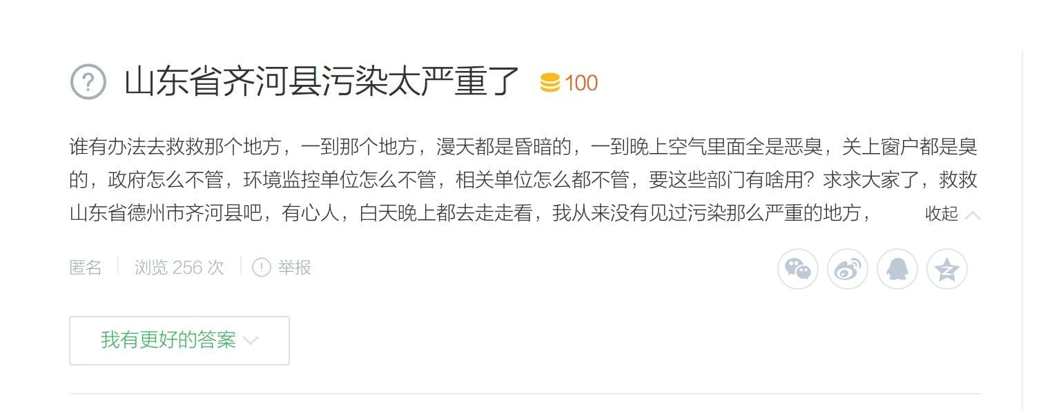 因病自殺的邵某所在的齊河縣,因嚴重空氣污染多次被村民舉報。(網頁擷圖)
