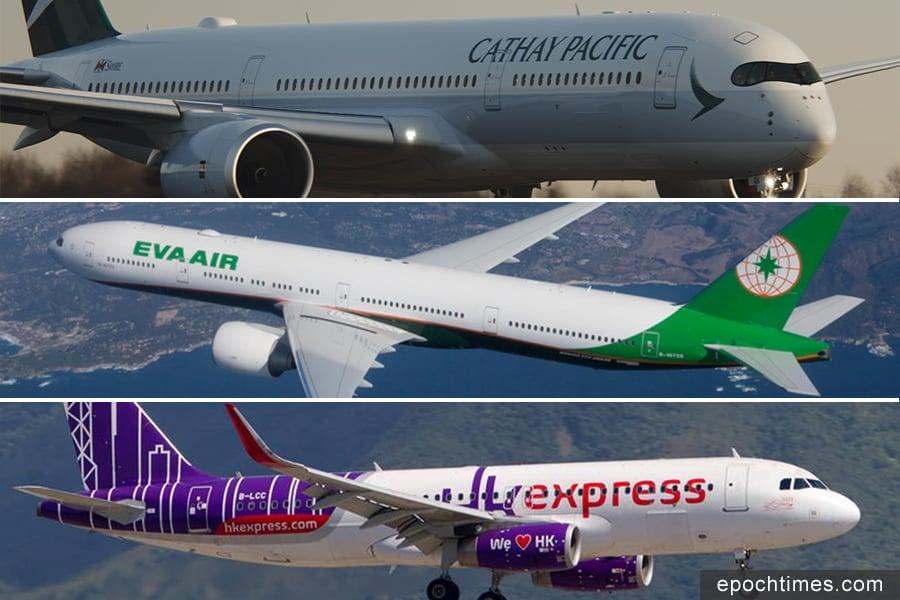 大中華地區共有三間航空公司入選為2018年最安全航空公司之一,包括國泰航空(上)、長榮航空(中)及香港快運航空(下)。(大紀元合成)