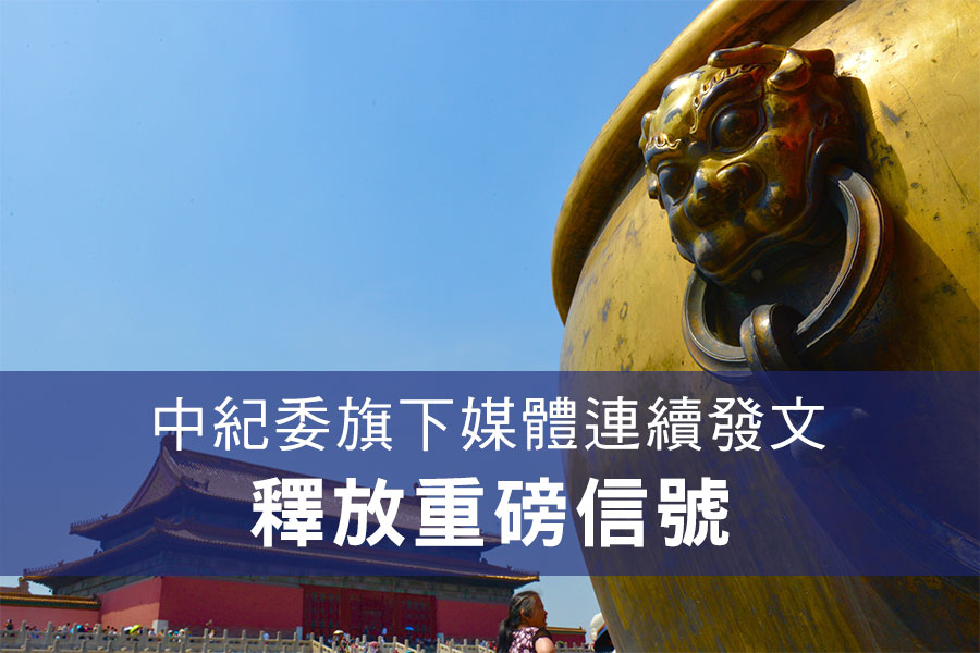 1月10日中紀委、監察部主管的「中國紀檢監察雜誌」連續發文,總結2017年查處了多少高官,並釋放「懲治腐敗力度不減」的信息。(大紀元合成)