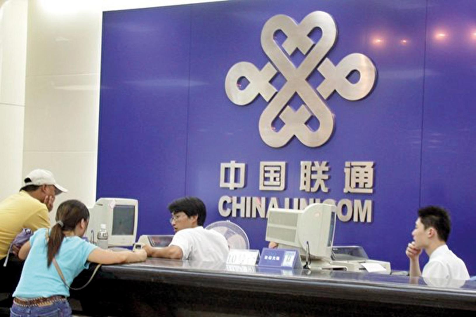 中國聯通混合所有制改革持續受到市場關注。圖為中國聯通上海總部。(大紀元資料室)