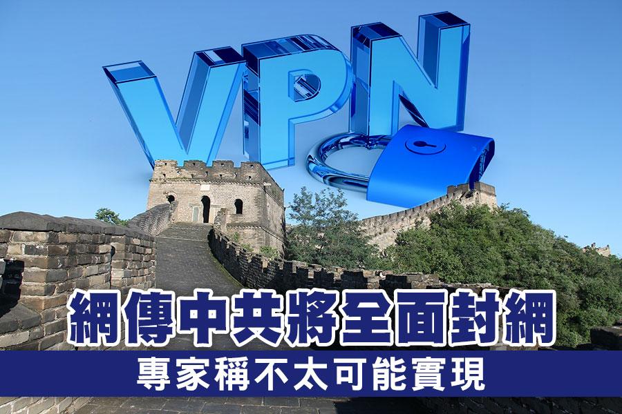 從1月11日起,中共將全面封鎖虛擬私人網路(VPN),使中國境內「翻牆」變得更加困難。(Pixabay, Fotolia/大紀元合成)