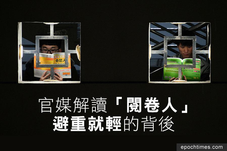最近幾日,「時代是出卷人,我們是答卷人,人民是閱卷人」之語登上了大陸各家媒體的重要位置。圖為中國的大學生。(AFP/Getty Images/大紀元合成)