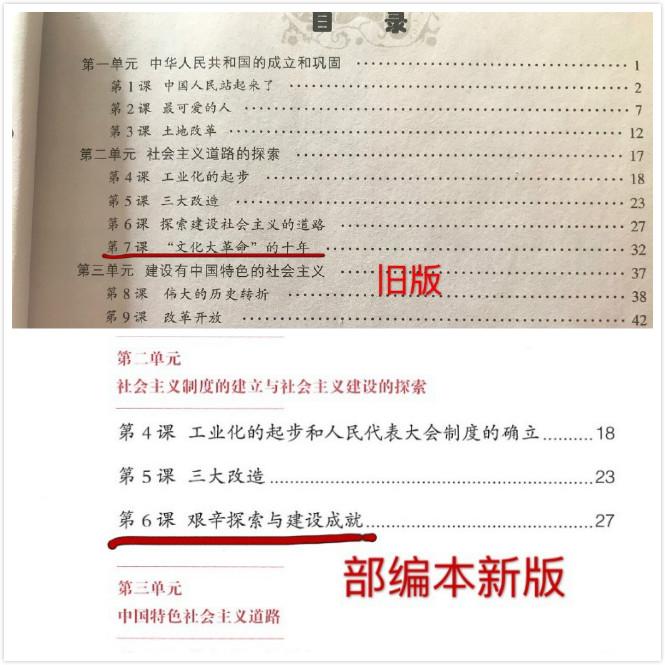 中共新版歷史教科書刪去了文化大革命一課。(講史堂微信公眾號)