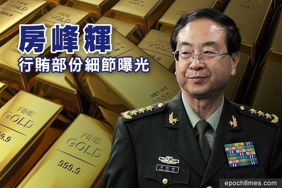中共聯合參謀部參謀長房峰輝1月9日被調查,其部份賄賂細節近日被曝光。(Getty Images、Fotolia/大紀元合成)