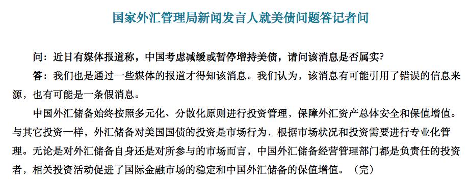 中共外匯管理局回應美債問題,指媒體報道可能是「假消息」。(中國外匯管理局擷圖)