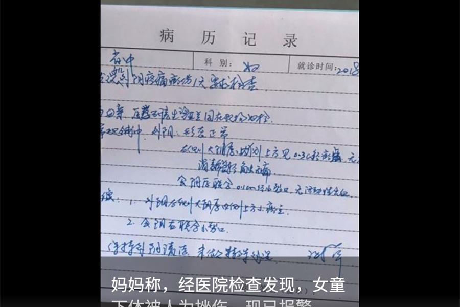 近日,四川成都一家長曝光,其3歲女兒在幼兒園遭老師用棍子打下體致傷。圖為女童媽媽展示的醫院診斷書。(視像擷圖)
