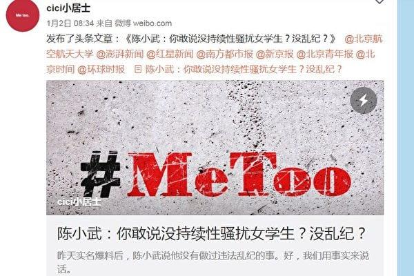 美國矽谷華人女子羅茜茜在網上實名舉報北航教授陳小武十多年來持續性騷擾門下女生,引發輿論關注。(微博擷圖)