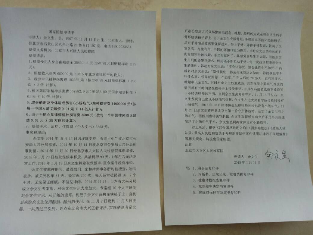 國家賠償申請書。(余文生提供)