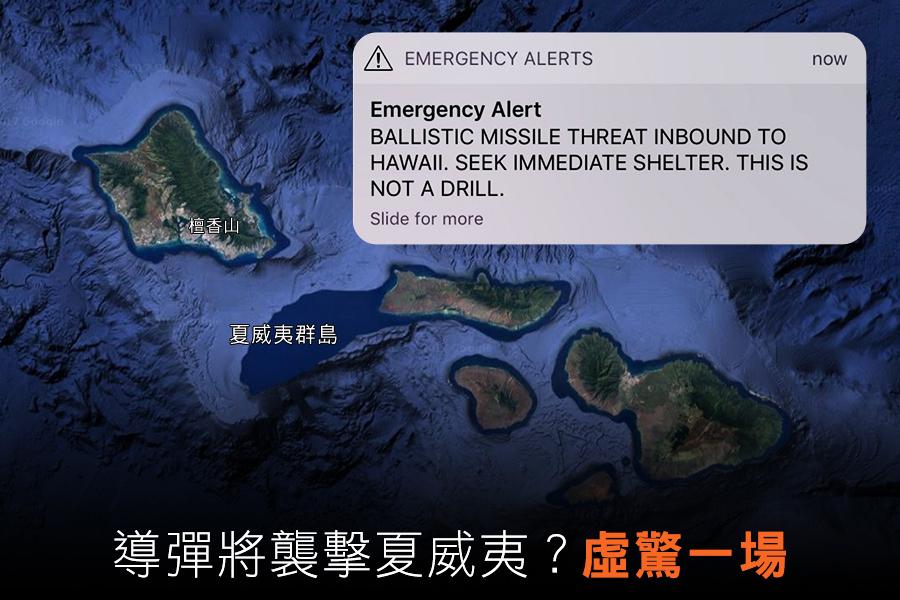 導彈將襲擊夏威夷?虛驚一場
