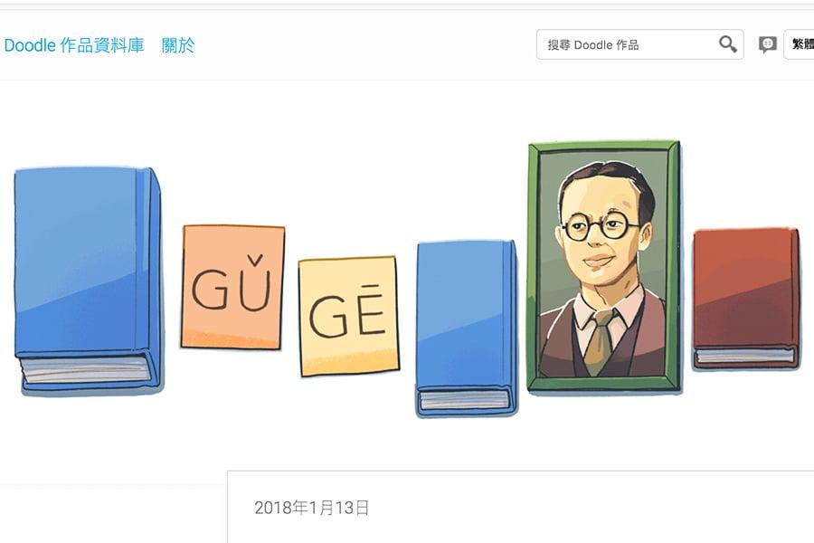 1月13日谷歌塗鴉上的中國紳士是誰