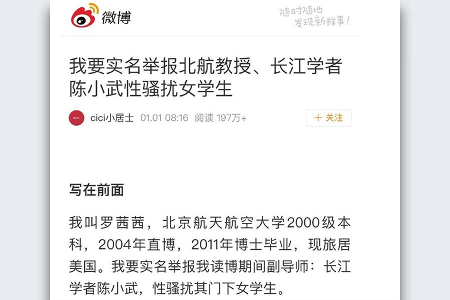 美國矽谷華裔女博士羅茜茜實名舉報北航教授陳小武性騷擾學生,事件持續發酵。據最新消息,陳小武被中共教育部撤銷「長江學者」稱號。圖為羅茜茜舉報。(微博擷圖)