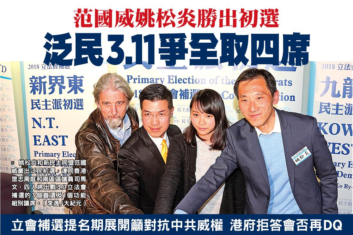 姚松炎和新民主同盟范國威贏出泛民初選,連同香港眾志周庭和南區區議員司馬文,四人將出戰3.11立法會補選的3個直選及1個功能組別議席。(李逸/大紀元)