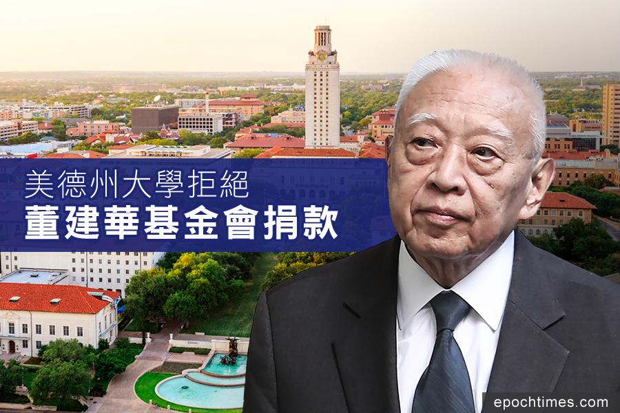 上周,德州大學拒絕了一筆來自中美交流基金會(CUSEF)的資金。中美交流基金會總部設在香港,其領導人董建華與管理海外滲透的中共分支機構緊密相關。圖為奧斯汀德州大學校園。(奧斯汀德州大學/大紀元合成)