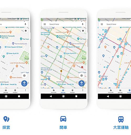 谷歌地圖重返中國 網民憂喜參半