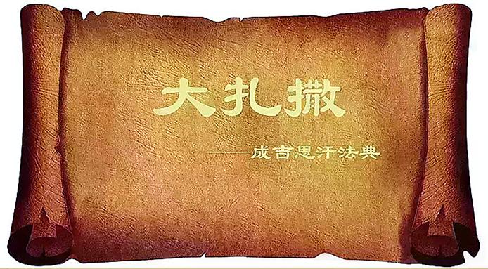 成吉思汗法典。(網路圖片)