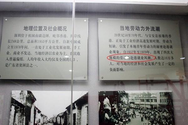照片顯示,一塊展板闡述廣東「大逃港」歷史,但文字解說中,沒有用「逃港」字眼。(網頁擷圖)