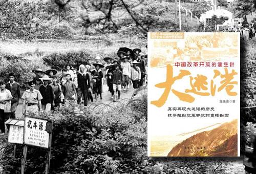 圖為曾任深圳特區報的記者陳秉安用了22年時間,採訪了百餘名相關人物,收集了大量有關深圳歷史上4次「逃港潮」的資料,長篇報告文學《大逃港》公開出版。(合成圖片)