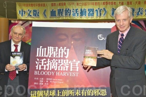 2009年出版的《血腥器官摘取》是由前加拿大議員大衛・喬高和人權律師大衛・麥塔斯撰寫的研究報告。美國政府曾經引述它,作為中共迫害法輪功的證據。(大紀元)