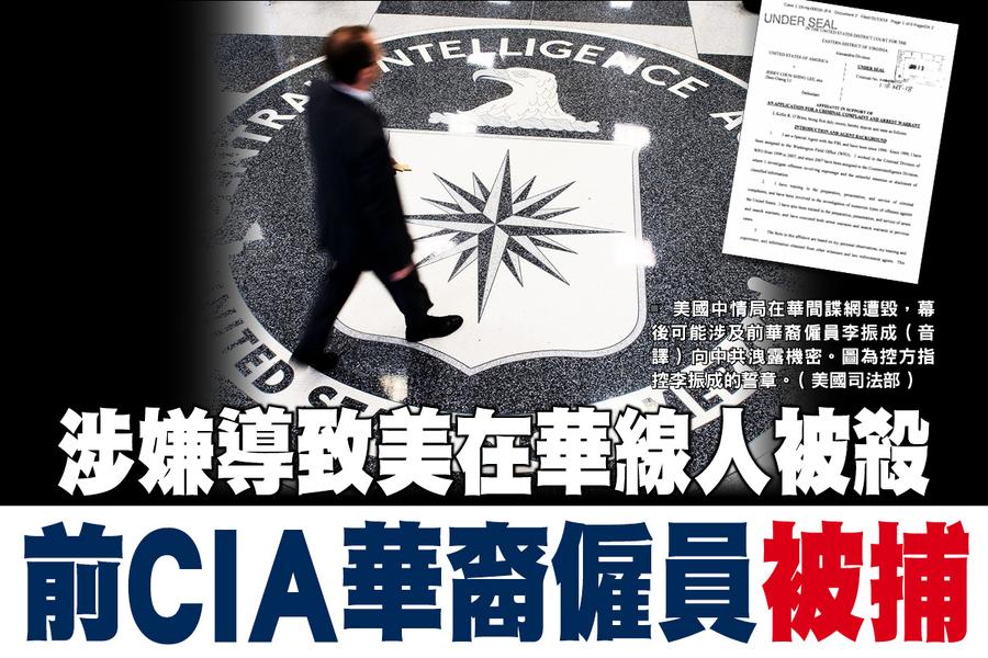 涉嫌導致美在華線人被殺 前CIA華裔僱員被捕