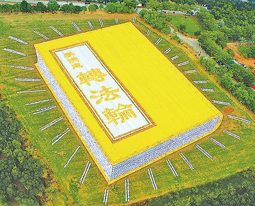 《轉法輪》是法輪大法創始人李洪志先生指導弟子修煉的主要著作。 圖示2009年由法輪功學員在台灣排出《轉法輪》圖形。吳子祥拜讀《轉法輪》, 修煉後事母至孝,以行善為樂。(吳柏樺/大紀元)