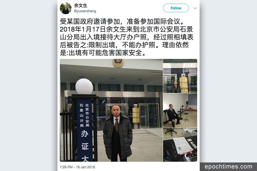 余文生在推特上表示,中共當局稱他出境可能危害國家安全,拒絕其辦理護照申請。(推特擷圖)