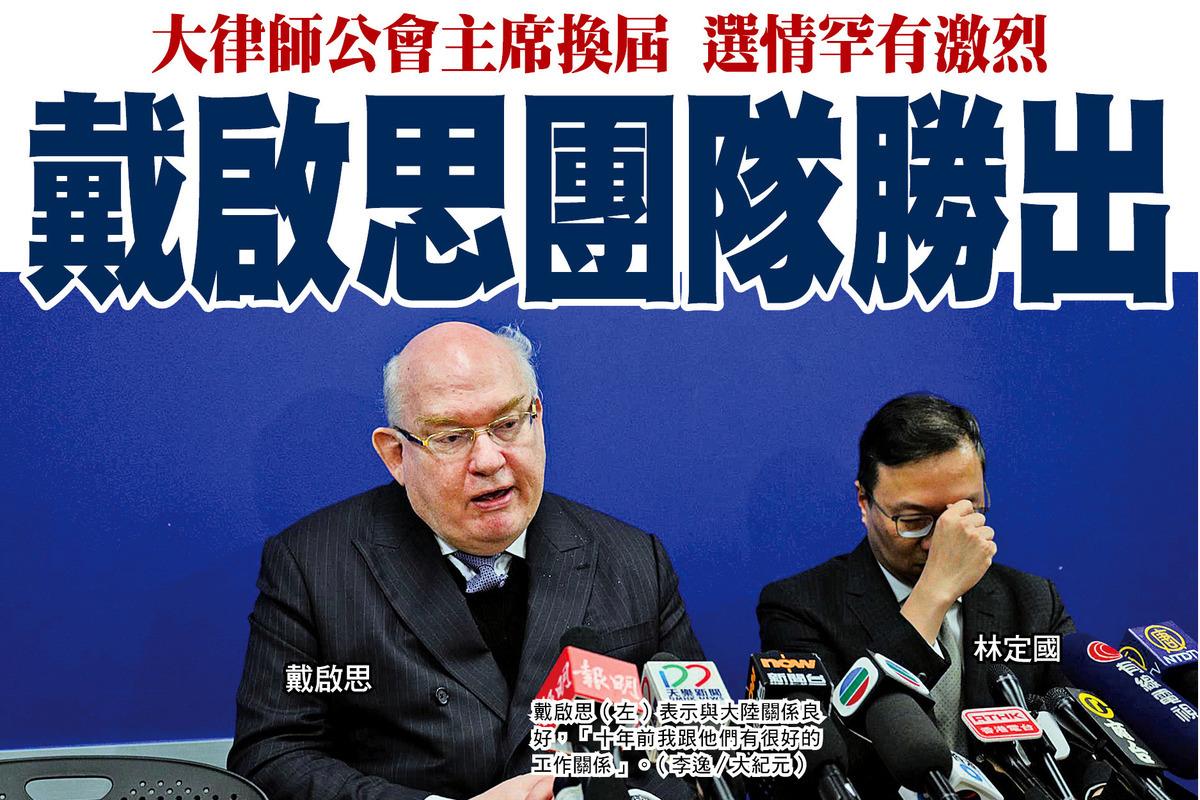 戴啟思(左)表示與大陸關係良好,「十年前我跟他們有很好的工作關係」。(李逸/大紀元)