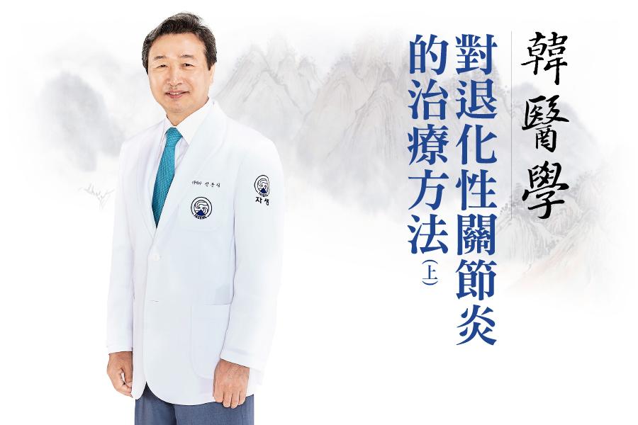 【自生療法】韓醫學 對退化性關節炎的治療方法 (上)