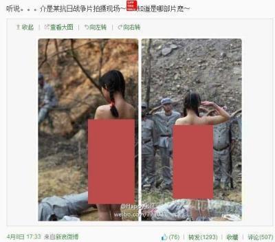 大陸民眾微博曝光,大陸抗戰劇淪為賣弄色情的荒誕劇,出現裸體美女與中共八路軍相互敬禮畫面。引來網絡一片諷刺和斥責聲。(網絡圖片)