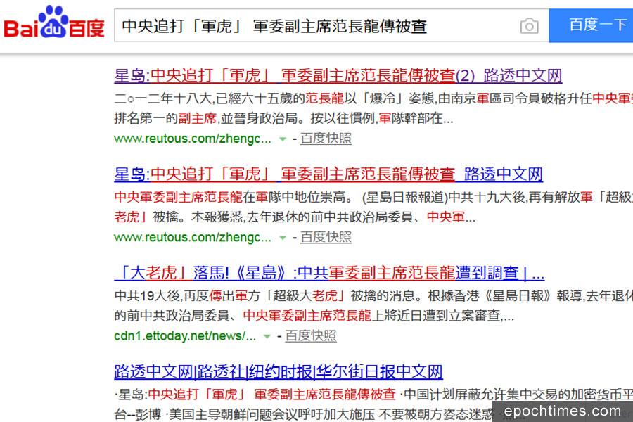 范長龍落馬的消息,大陸一直沒有屏蔽,這從側面證實范長龍已落馬。(網頁擷圖)