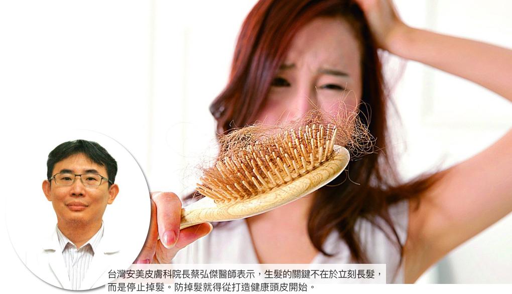ÂGE D'OR奇蹟莊園打造健康頭皮,先減少掉髮就是生髮的第一步。(奇蹟莊園提供)
