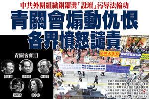 夏小強:香港青關會瘋狂 中共高層博弈加劇