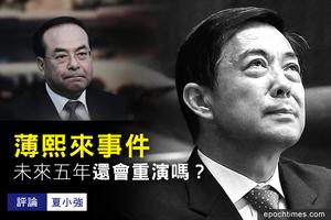 夏小強:薄熙來事件未來五年還會重演嗎?