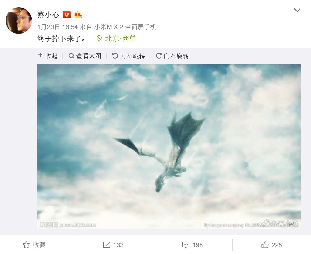 中共紅二代蔡小心接連發多條微博,暗示范長龍已落馬,並說那條龍「終於掉下來了」。(微博擷圖)
