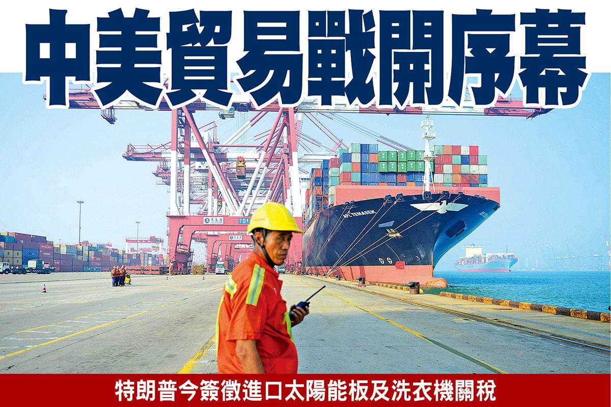 今年3月23日美國總統特朗普簽署了「301條款」備忘錄,宣佈對中共第一輪懲罰性關稅,也揭開了中美貿易戰的序幕。圖為停靠在青島一港口的貨櫃輪在卸貨。(大紀元合成圖)