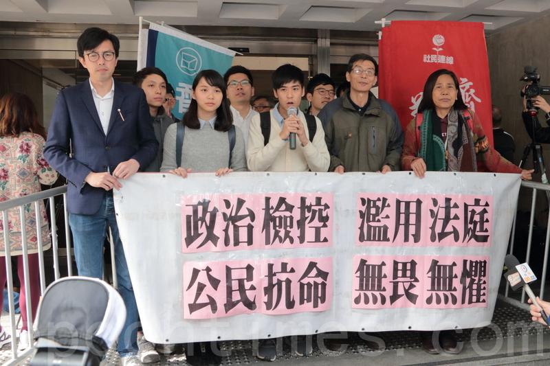 開庭前,岑敖暉以及一批香港眾志和社民連成員,到高等法院外聲援。(蔡雯文/大紀元)