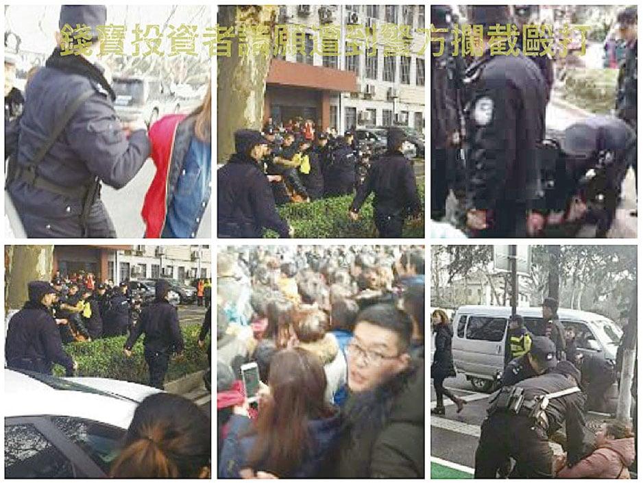 2千多錢寶投資者南京街頭遊行請願要求生路,遭到警方粗暴阻攔。(知情者提供)