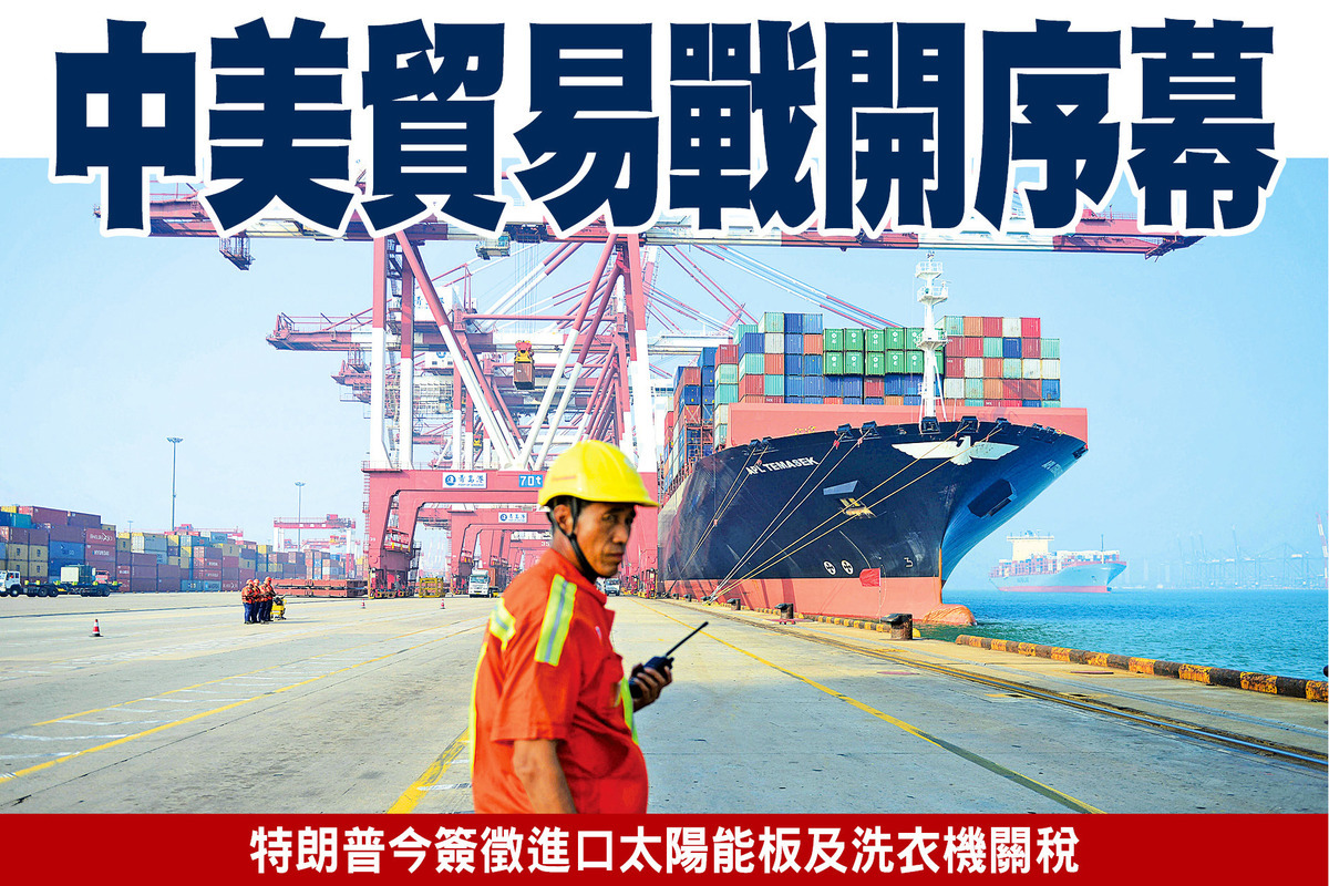 2017年中美貿易順差達2,758億美元,創紀錄新高。圖為停靠在青島一港口的貨櫃輪在卸貨。(STR/AFP/Getty Images)