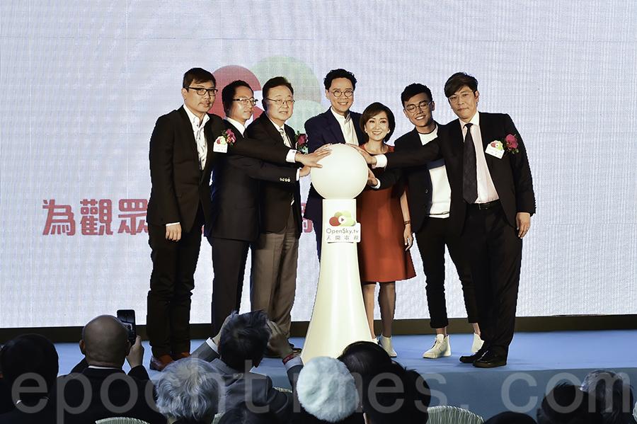 陳志雲(左四) 與各界名人出席新媒體OpenSky.tv(天開電視)啟動禮。(郭威利/大紀元)