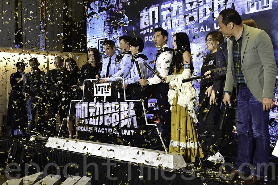港、台兩地藝人出席合拍大型網劇《PTU機動部隊》啟動禮。(郭威利/大紀元)