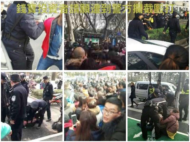 2千多錢寶投資者南京街頭遊行請願要求官方給條生路,遭到警方粗暴阻攔。(知情者提供)