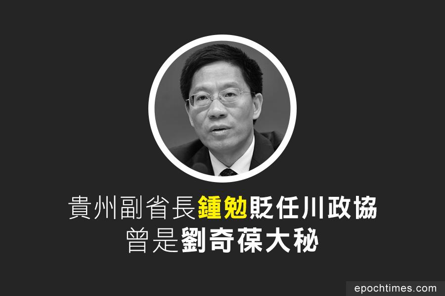 日前,中共貴州副省長鍾勉日前已辭職,出任四川省政協委員。(大紀元合成圖)