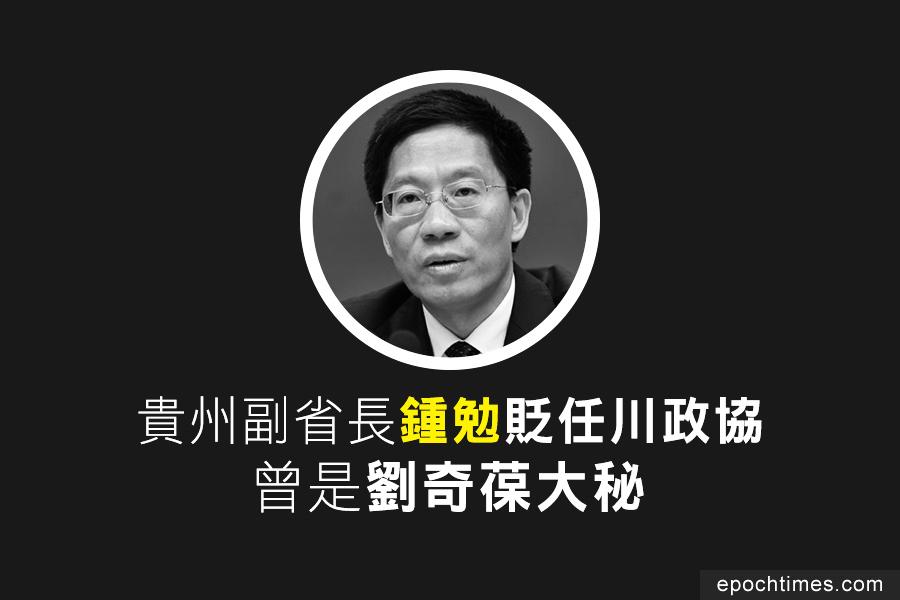 貴州副省長鍾勉貶任川政協 曾是劉奇葆大秘