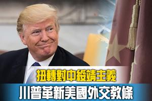 【新聞看點】「特朗普經濟學」對中國有何影響?