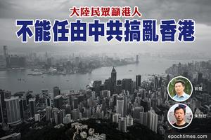 大陸民眾籲港人不能任由中共搞亂香港