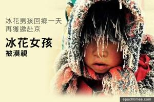 冰花男孩回鄉一天再獲邀赴京 冰花女孩被漠視